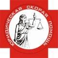 Скорая-юридическая-помощь-Tcili-hquqi-yardm